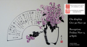 sumie web banner